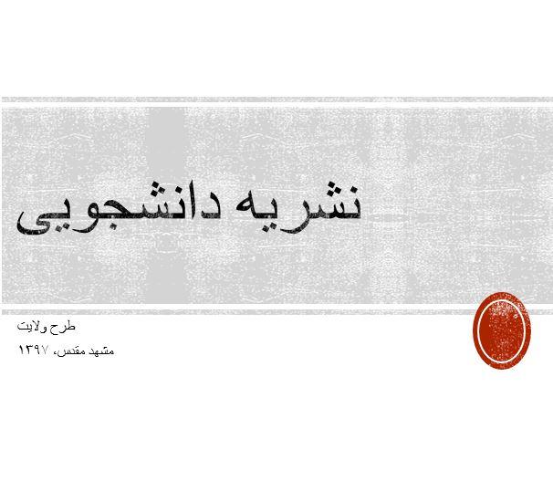 دانلود فایل پردهنگارهای آموزشی روزنامهنگاری «نشریه دانشجویی»، طرح ولایت مشهد ۱۳۹۷