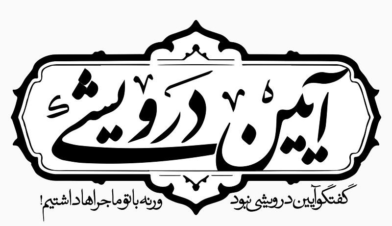 دانلود جزوه «آیین درویشی» موفقیت در دانشگاه امام صادق علیهالسلام ویرایش ۱۳۹۸