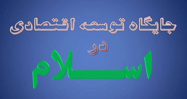 دانلود پاورپوینت جایگاه توسعه اقتصادی در اسلام