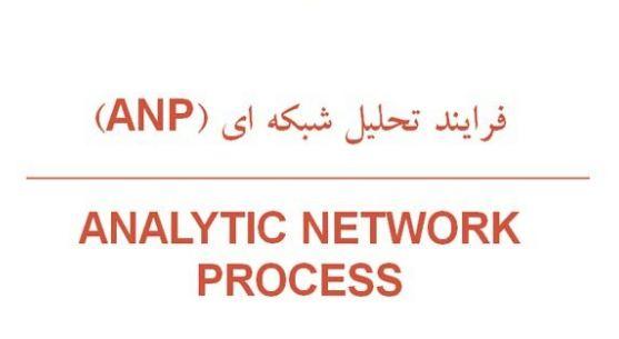 دانلود پاورپوینت فرایند تحلیل شبکهای(ANP)