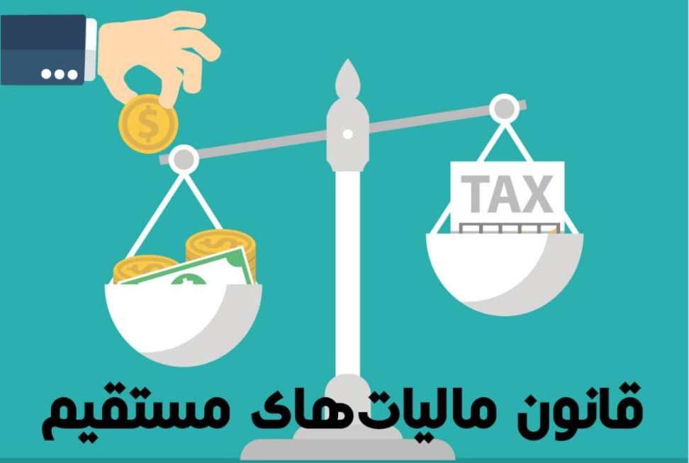 دانلود پاورپوینت قانون مالیاتهای مستقیم