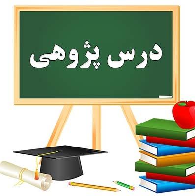 دانلود پکیج جامع گزارشهای درس پژوهی(215 گزارش آماده) با تخفیف ویژه