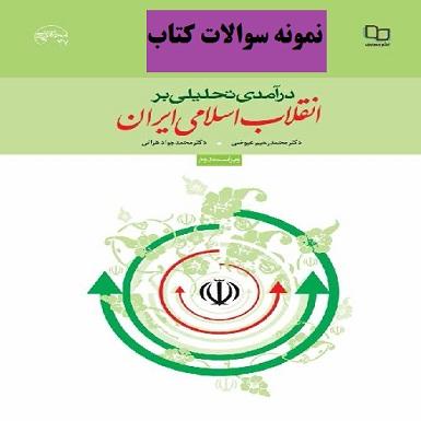 نمونه سوالات کتاب درآمدی تحلیلی بر انقلاب اسلامی
