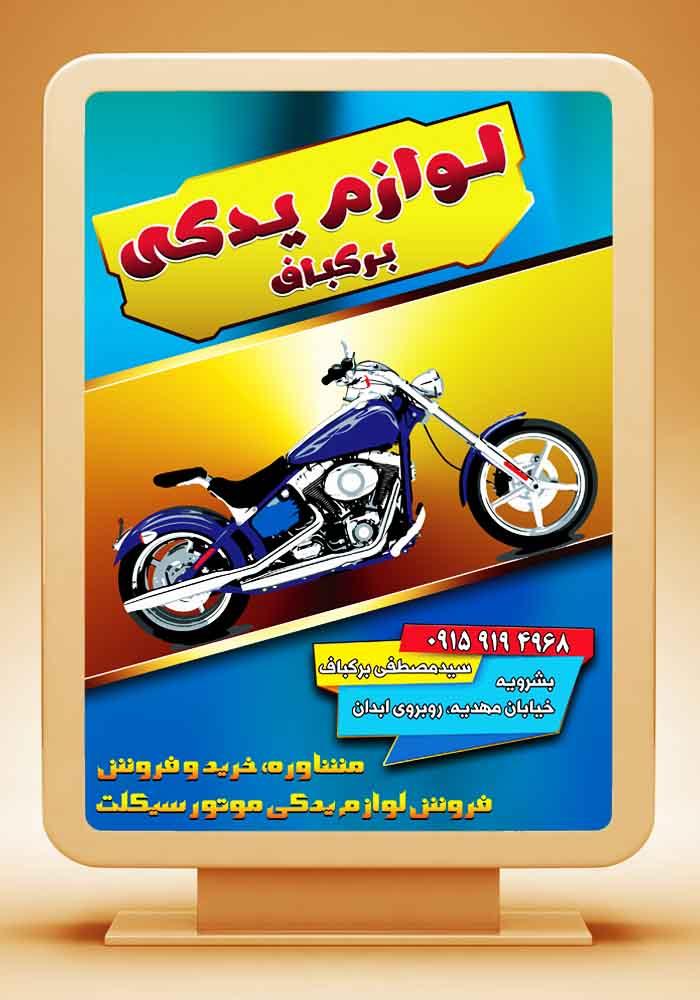تراکت فروشگاه لوازم یدکی موتور سیکلت
