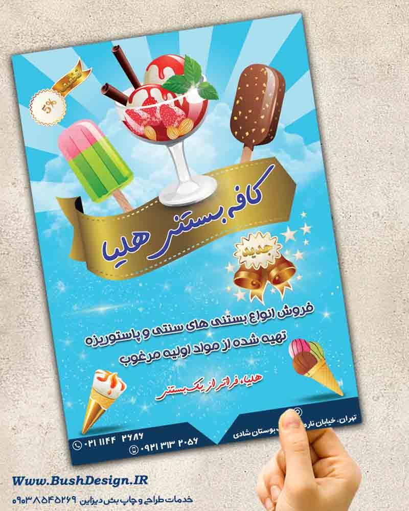 تراکت آ4 تبلیغاتی فروشگاه بستنی