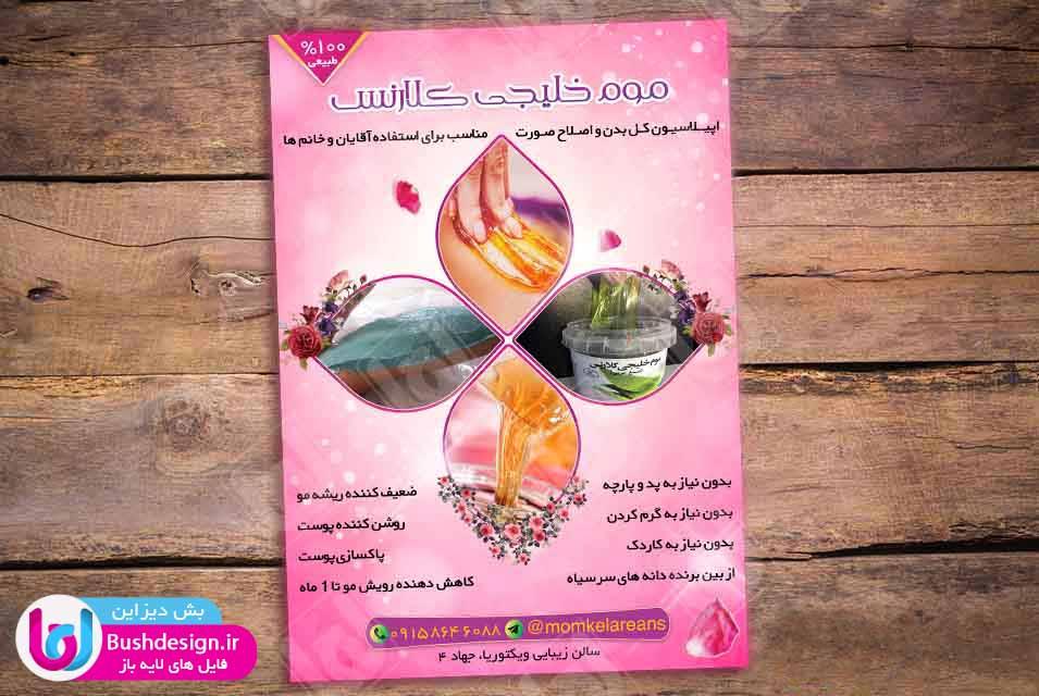 پوستر محصولات آرایشی و بهداشتی