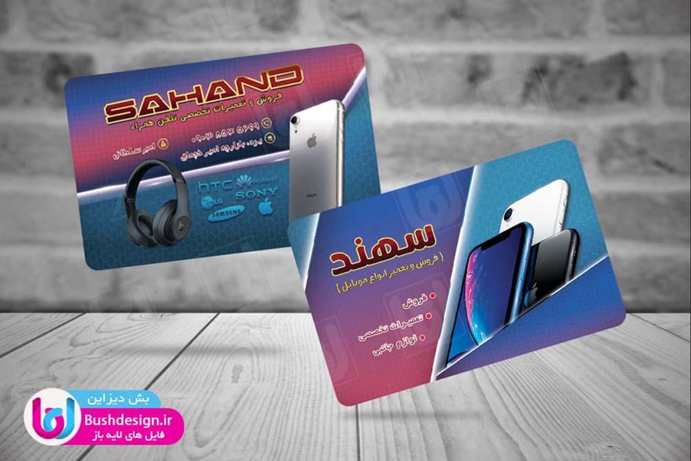 دانلود کارت ویزیت لایه باز موبایل و لوازم جانبی