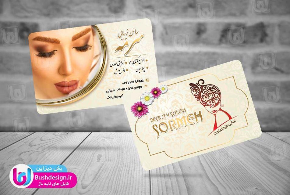 کارت ویزیت لایه باز سالن آرایشی و زیبایی