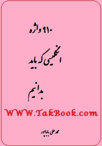 کتاب  910واژه که باید بدانیم همراه با ترجمه