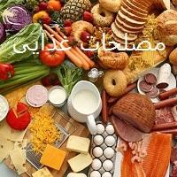 لیست مصلحات غذایی