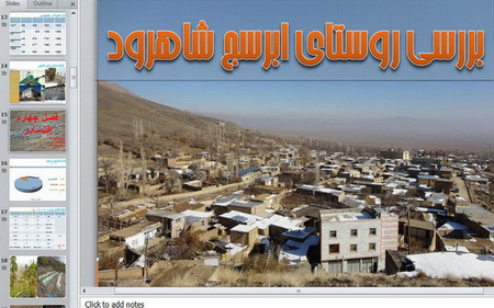 پاورپوینت روستای ابرسج