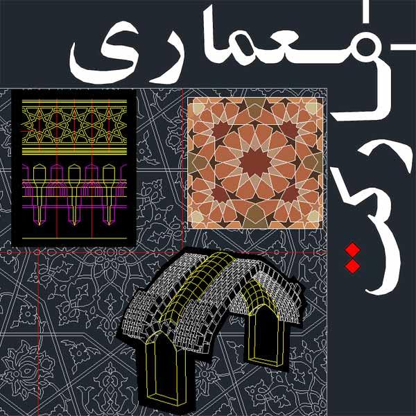 مجموعه 280 آبجکت تزئینات معماری اسلامی - ایرانی