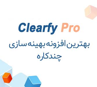 افزونه بهینه سازی وردپرس  1.6.4 CLEARFY PRO