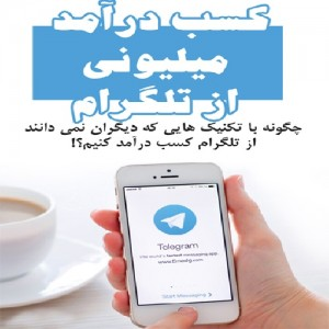 افزایش عضو تلگرام فیک و واقعی