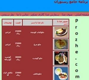 طراحی وب سایت رستوران با PHP