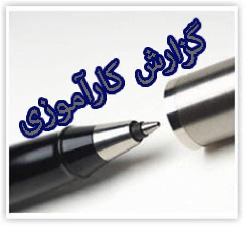 دانلود گزارش کارآموزی کارخانه ايران خودرو