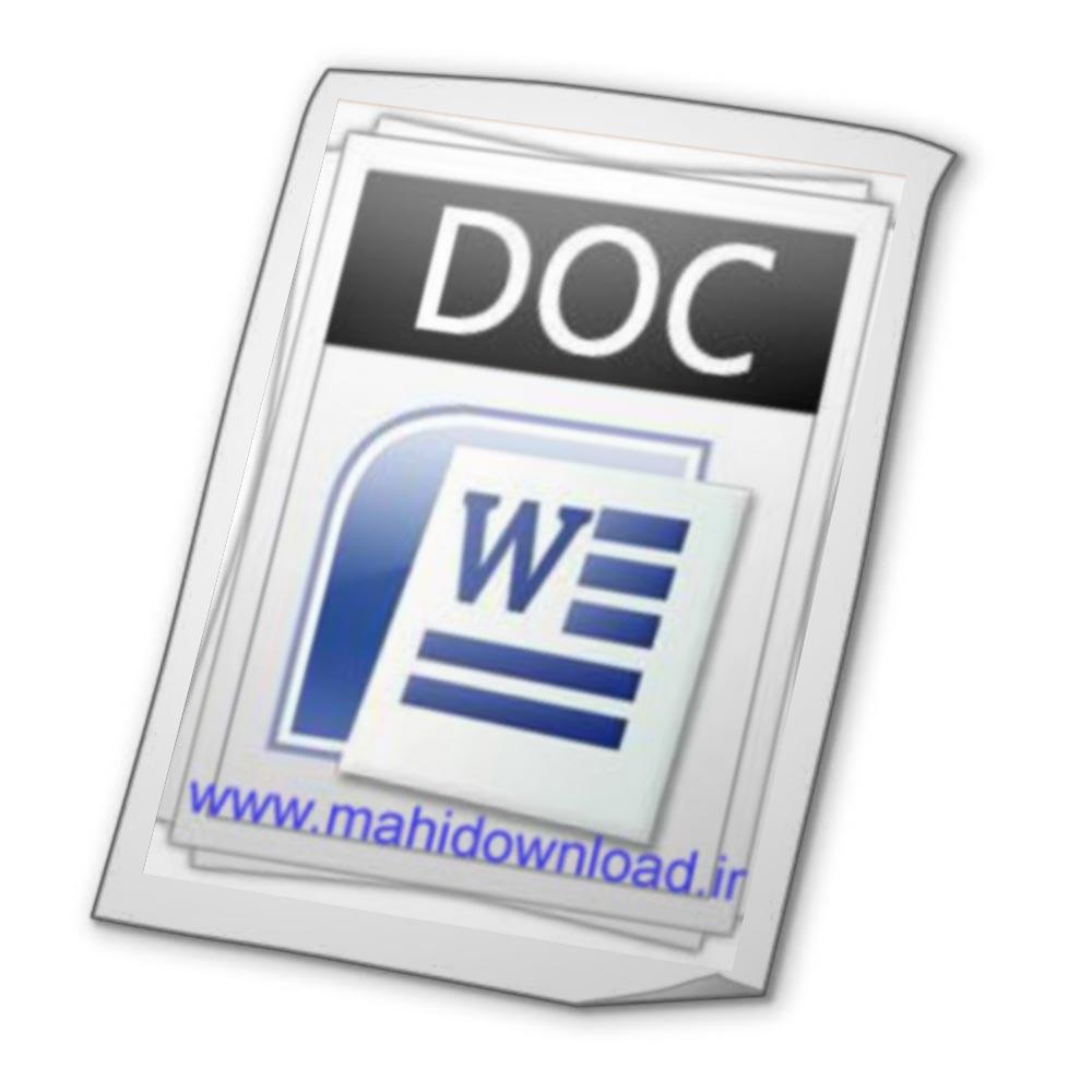 1000 فایل تحقیق و پروژه رشته حقوق(قابل ويرايش)