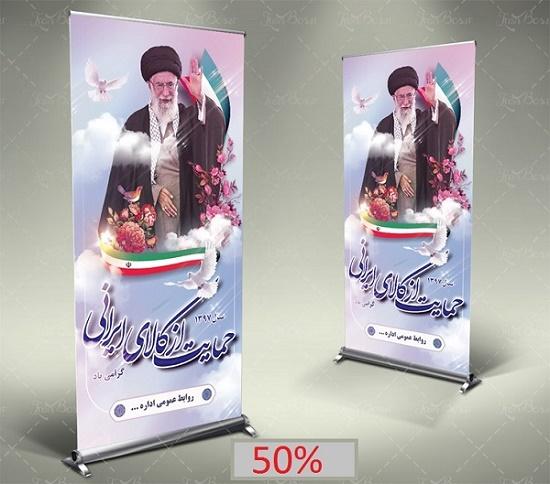 طرح لایه باز شعار سال 97 حمایت از کالای ایرانی