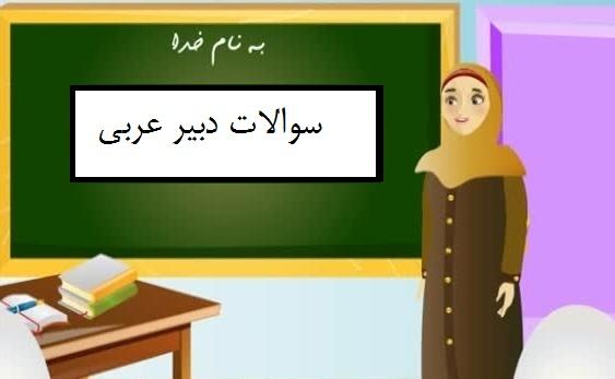 سوالات دبیر عربی