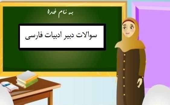 سوالات دبیر ادبیات فارسی