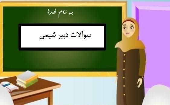 سوالات دبیر شیمی