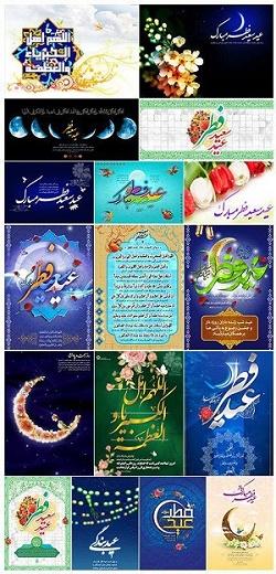 دانلود 22 عدد پوستر  با كيفيت بالا با موضوع عيد فطر