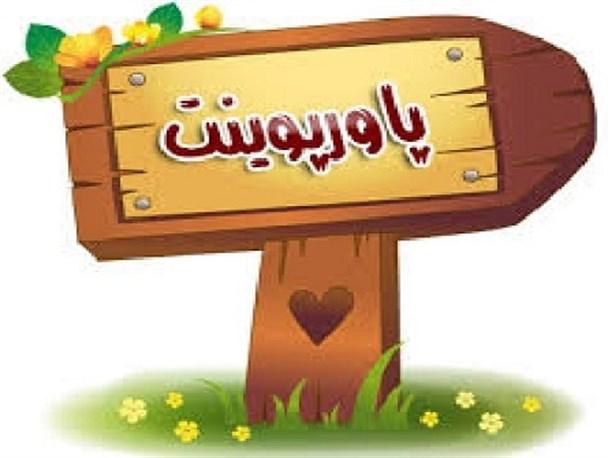 "پاورپوینت ""کودکان و شناخت امام زمان (عج)"""