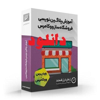 آموزش طراحی و برنامه نویسی فروشگاه با ووکامرس | فوق العاده جامع