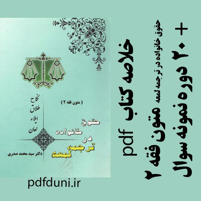 دانلود جزوه خلاصه کتاب حقوق خانواده در ترجمه