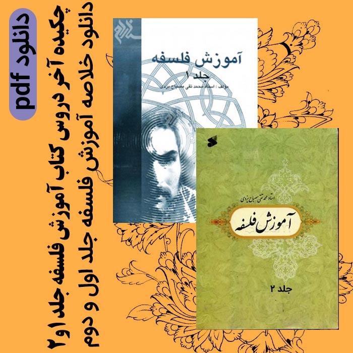 دانلود خلاصه کتاب آموزش فلسفه جلد 1 و 2 - چکیده های آخر هر درس- pdf
