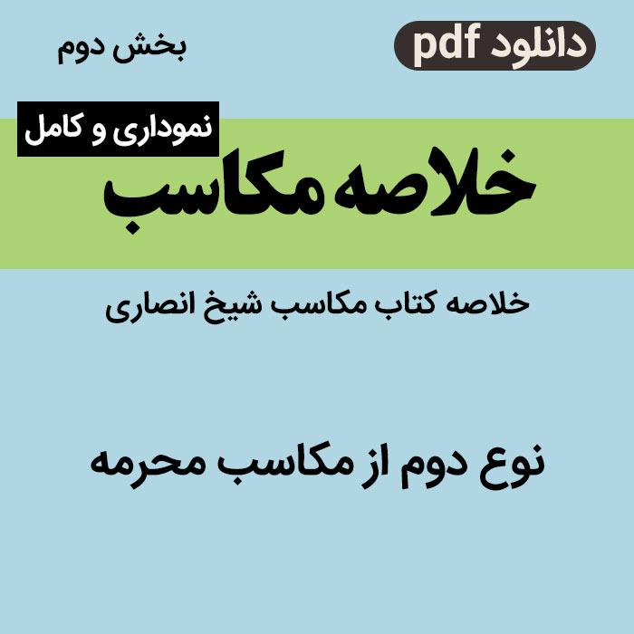 دانلود خلاصه-مکاسب-شیخ انصاری-بخش دوم: نوع دوم از مکاسب محرمه-pdf