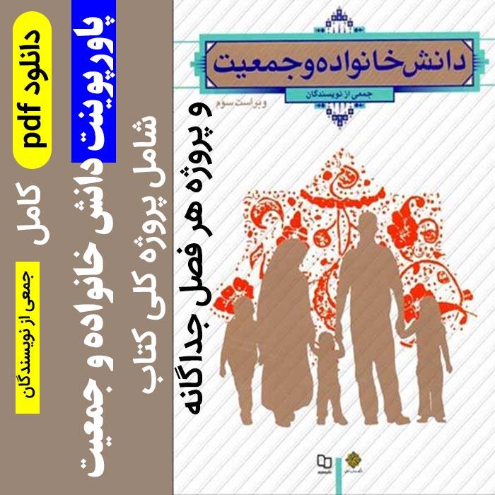 دانلود پاورپوینت [ دانش خانواده و جمعیت ] -نسخه کامل همه فصل های کتاب -ppt
