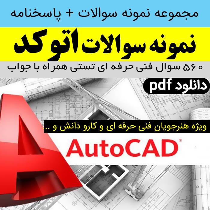 دانلود نمونه سوالات اتوکد [ AutoCAD ]- شامل 560 سوال فنی حرفه ای تستی همراه با پاسخنامه - pdF