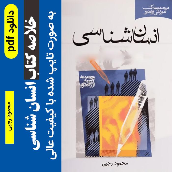 دانلود خلاصه کتاب انسانشناسی - محمود رجبی - pdf | تایپ شده و با کیفیت