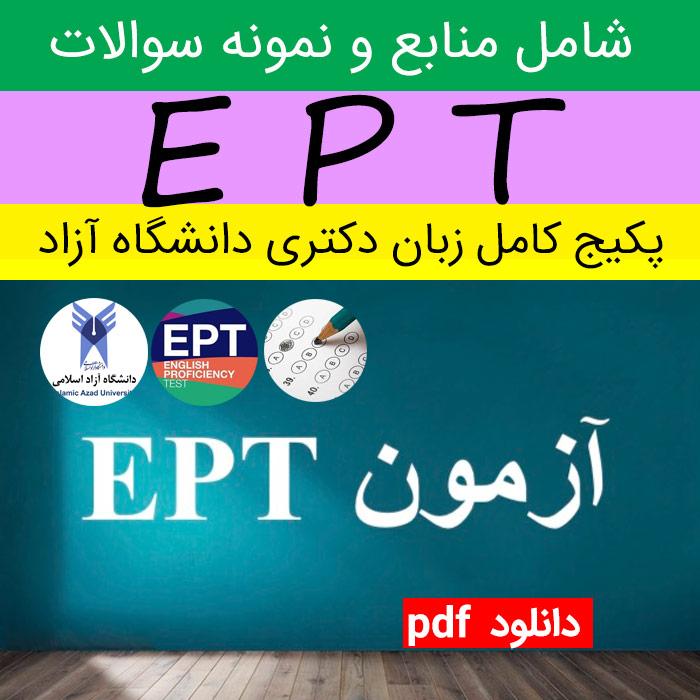 دانلود کاملترین پکیج آزمون EPT زبان دکتری دانشگاه آزاد [ 302صفحه ]  به همراه 6  مرحله آزمون EPT با پاسخنامه - pdf