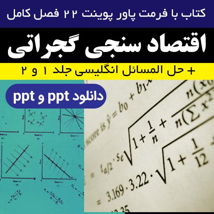 دانلود پاورپوینت کامل + حل المسائل اقتصاد سنجی گجراتی (جلد 1 و 2) - pdf - ppt