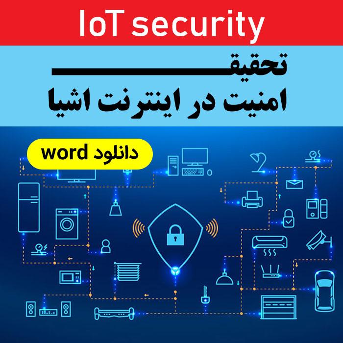 دانلود تحقیق [ امنیت در اینترنت اشیا ] - با فرمت word - قابل ویرایش