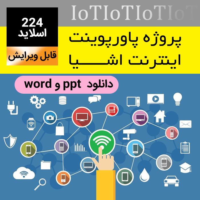 دانلود پروژه پاورپوینت اینترنت اشیا* IOT - با فرمت ppt و word - رشته کامپیوتر