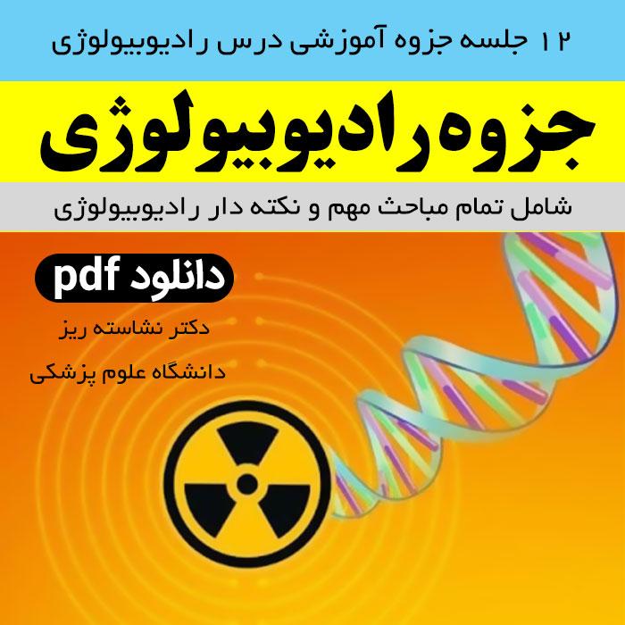 دانلود جزوه درس رادیوبیولوژی - pdf - دانشگاه علوم پزشکی| شامل 12 جلسه کامل