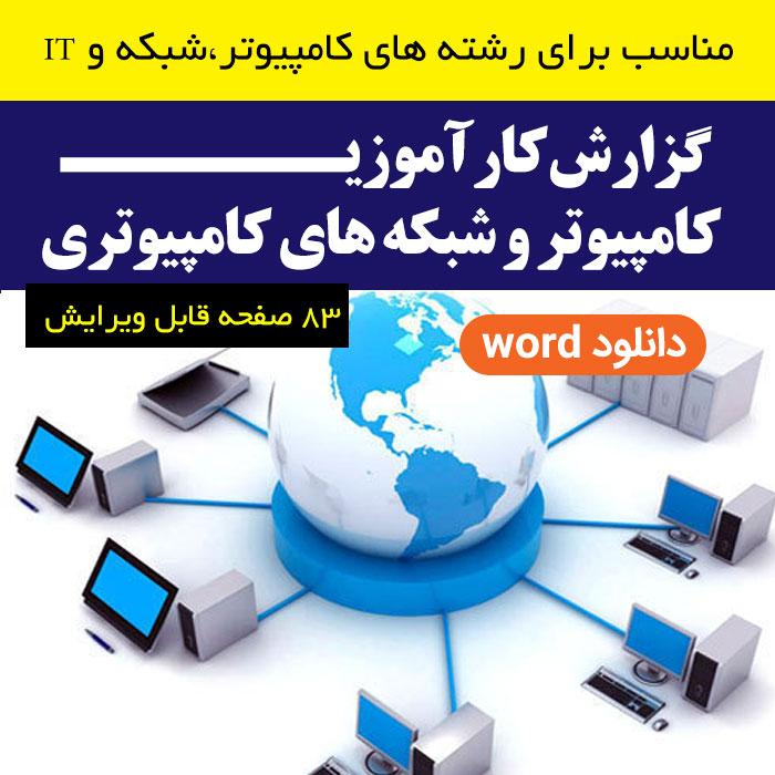 دانلود [ گـزارش کارآموزی ] کامپیوتر و شبکه های کامپیوتری - با فرمت word ورد- آماده و قابل ویرایش