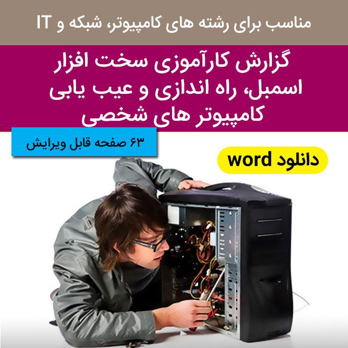 """دانلود گزارش کارآموزی """"سخت افزار،اسمبل، راه اندازی و عیب یابی کامپیوتر های شخصی"""" - 63 صفحه word"""