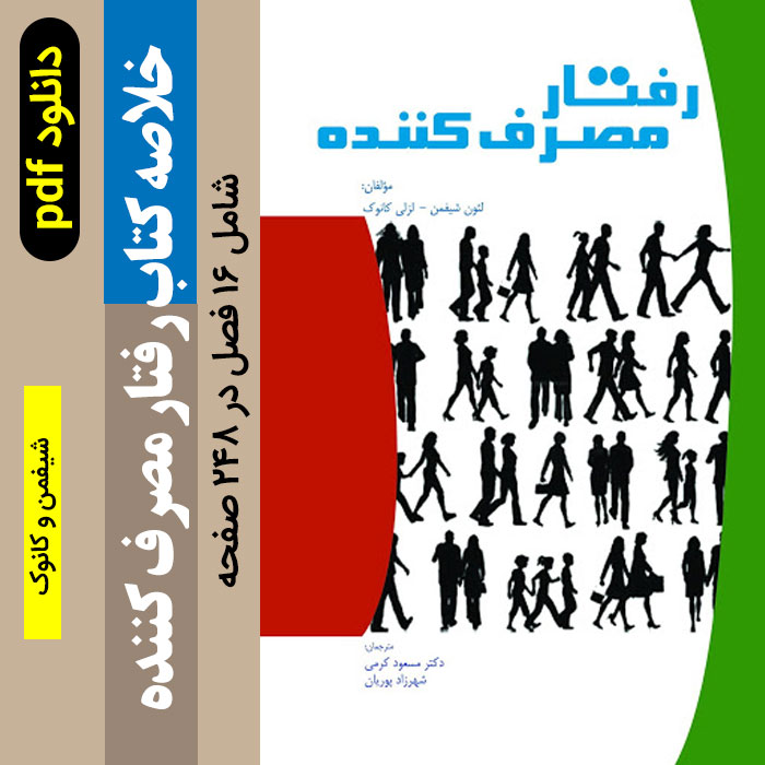 دانلود خلاصه کتاب [رفتار مصرف کننده] شیفمن و کانوک - 16 فصل کامل - pdf