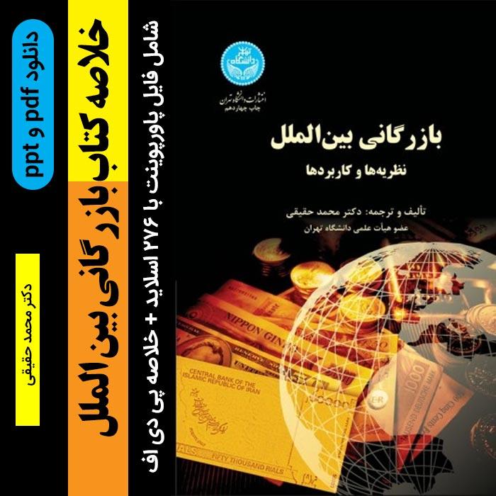 دانلود خلاصه کتاب [بازرگانی بین الملل] دكتر محمد حقيقی - شامل فایل پاورپوینت و فایل pdf