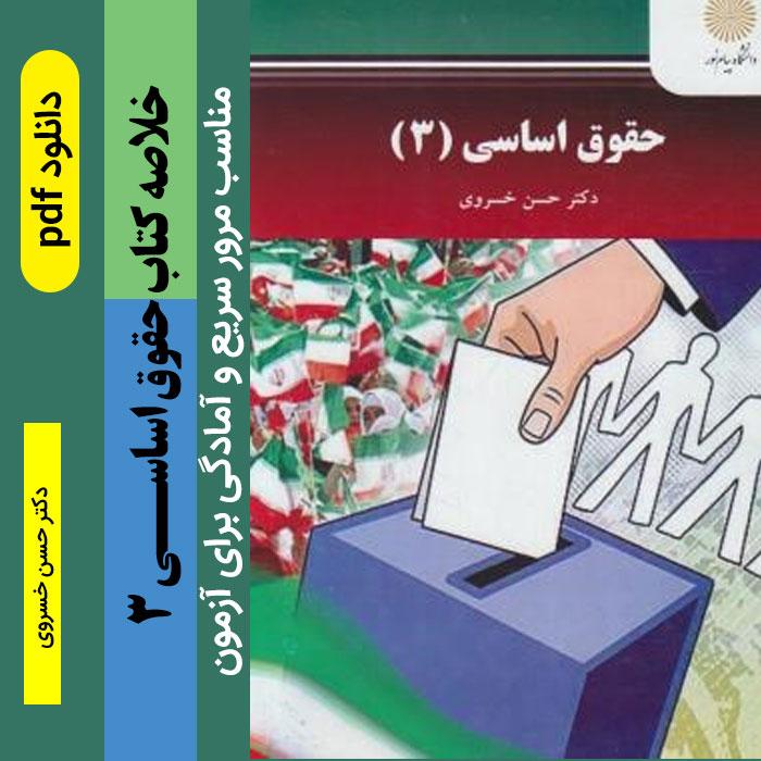 دانلود جزوه [حقوق اساسی 3 ] - حسن خسروی - pdf |حقوق پیام نور|