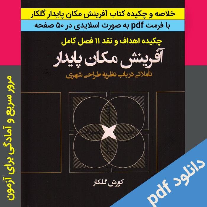 دانلود خلاصه کامل کتاب [آفرینش مکان پایدار] - کورش گلکار - pdf - به صورت اسلایدی | با کیفیت عالی