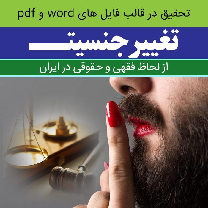 دانلود تحقیق [تغییر جنسیت] از لحاظ فقهی و حقوقــی در ایران (اسلام) با فرمت word و pdf