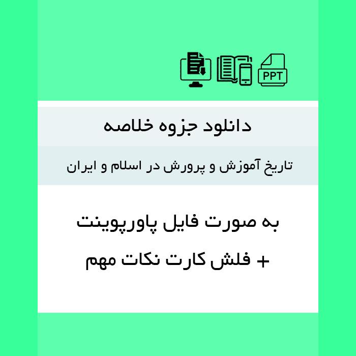 دانلود جزوه خلاصه کتاب [تاریخ آموزش و پرورش در اسلام و ایران](دکتر وکیلیان) بصورت پاور پوینت + فلش کارت + 20 دوره نمونه سوال