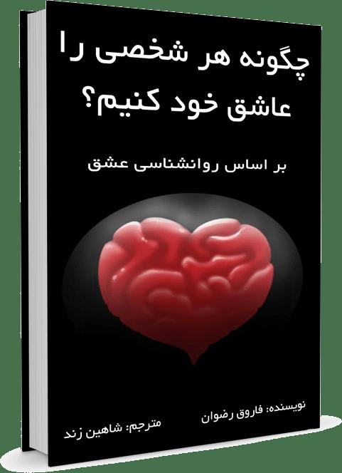 کتاب چگونه هر شخصی را عاشق خود کنیم ( فاروق رضوان