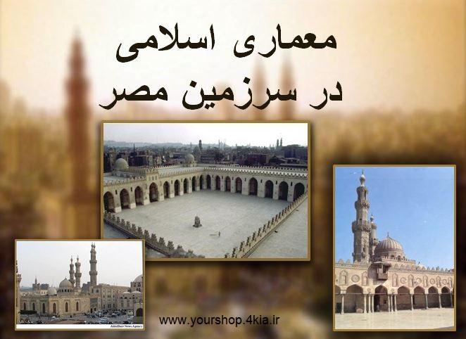 دانلود مقاله معماری اسلامی در سرزمین مصر به صورت