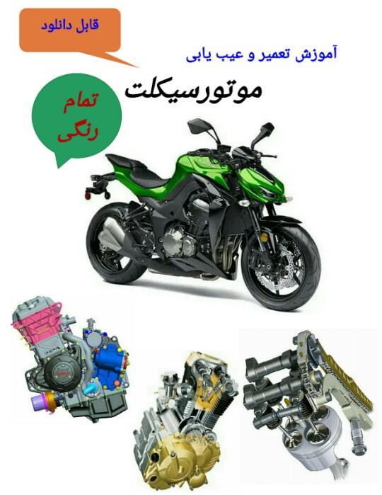 آموزش تعمیر و عیب یابی موتورسیکلت ( مصور و تمام